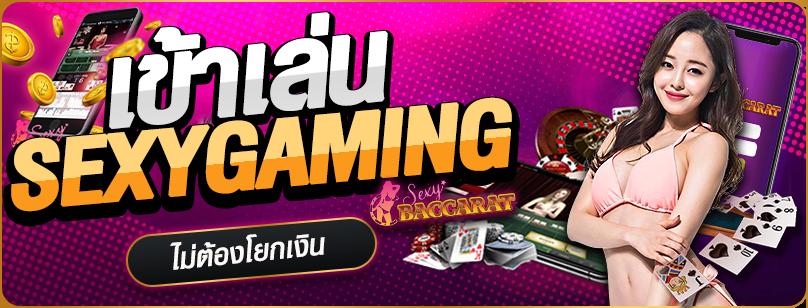 ทางเข้าเล่น Saxy gaming ยูฟ่าเบท